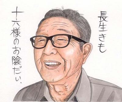 Jyuurokusama